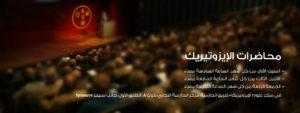 """محاضرة الإثنين الثالث تلقيها المهندسة هيفاء العرب، بعنوان """"المساواة بين الجنسين، ثورة ولكن من أي نوع؟!"""" في مركز علوم الايزوتيريك في الحازمية والدعوة مفتوحة للجميع @ مركز علوم الايزوتيريك"""